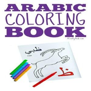 Arabic Alphabet Letter Coloring Page Za is for Zabi Animal