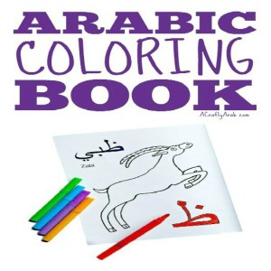 Arabic Alphabet Letter Coloring Page Za is for Zabi Animal