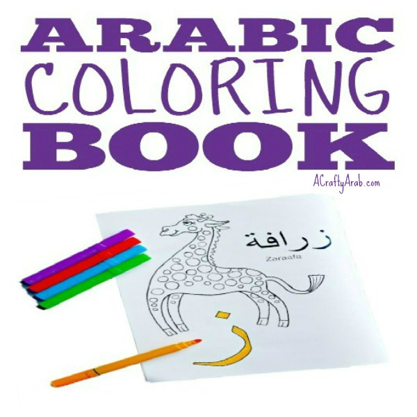 Arabic Alphabet Letter Coloring Page Zayn is for Zaraafa Animal
