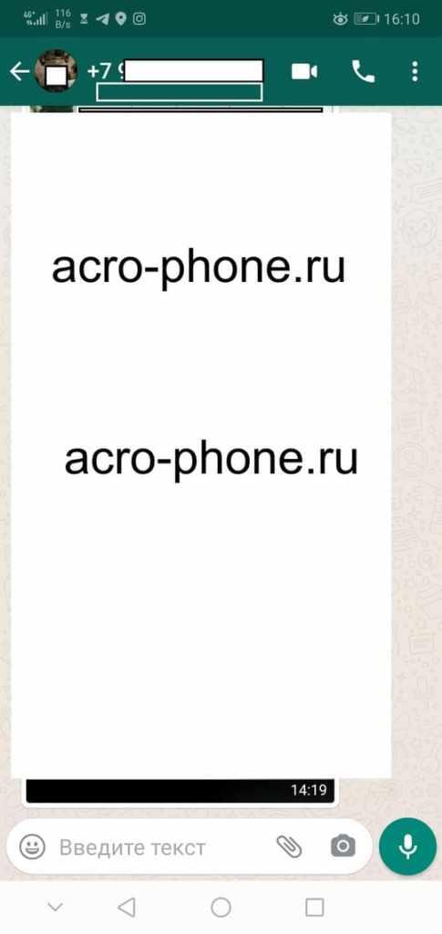 заблокировать в блокировка в whatsapp