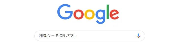 or検索の方法