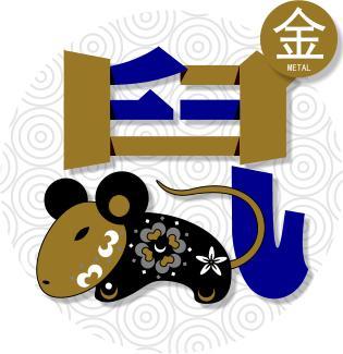 Rat (Souris) 鼠