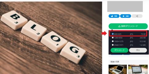 pixabay Sサイズ選択中