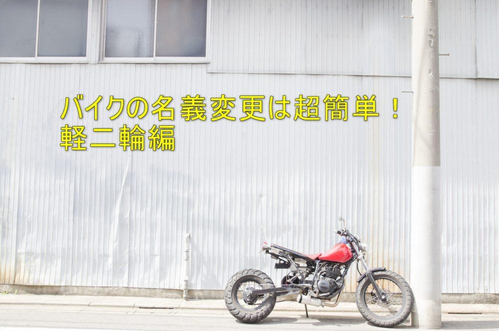 名義 中型 変更 バイク