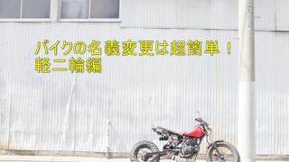 バイクの名義変更は超簡単