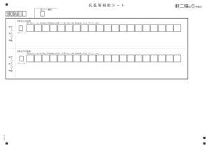 軽二輪OCRシート6号様式