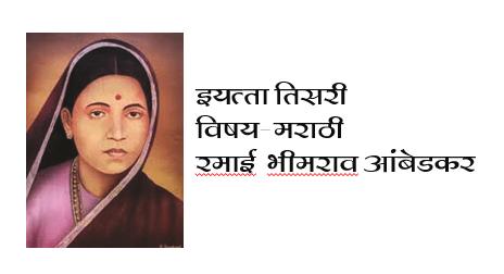 Ramai bhimrao Aambedkar