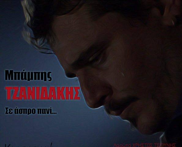 live Σταυρός του Νότου 15/4 Tzanidakis