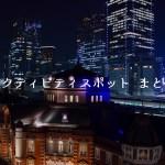 【東京駅グランスタをチェック 2016/12/13放送】この差って何ですか「東京駅グランスタ徹底調査!駅弁マニアがおすすめする本当においしい弁当ベスト10」