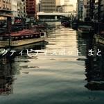 【錦糸町スポットはどこ? 】『吉祥寺だけが住みたい街ですか?』第10話「編集長さん」ラミハイ/船橋屋 ほか
