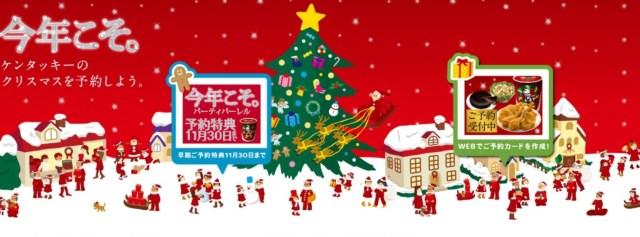 goukaseishi_kfc_japan_christmas_2011_2