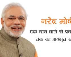 Narendra Modi Biography in Hindi नरेंद्र मोदी का जीवन परिचय