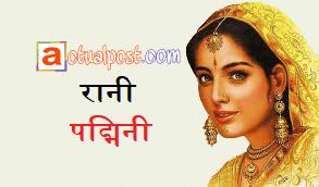 रानी पद्मिनी का इतिहास | Rani Padmini History in Hindi