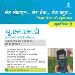 ussd 99 banking hindi
