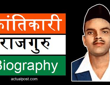 क्रांतिकारी राजगुरु - Shivaram Rajguru biography in Hindi