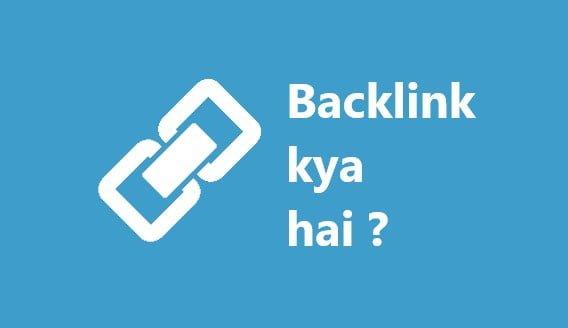 Backlink क्या है? Backlink कैसे बनाये?