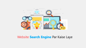Website ko 2 days me Search Engine Par Kaise Laye