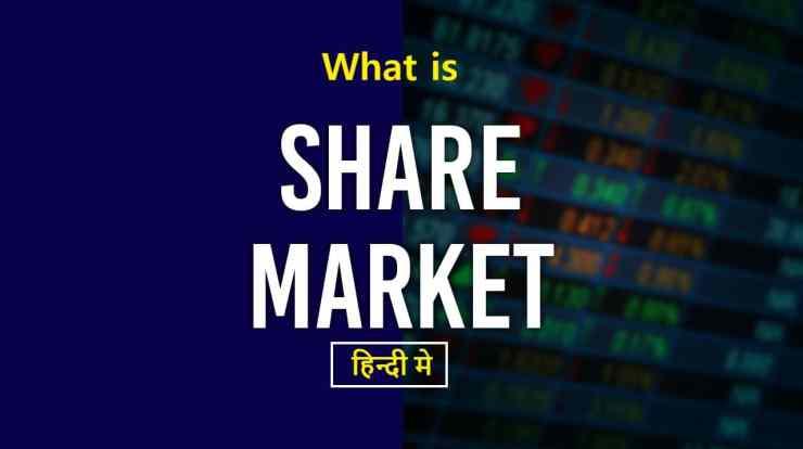 What is Share Market in Hindi | Share Market Kya hai | शेर मार्केट क्या है
