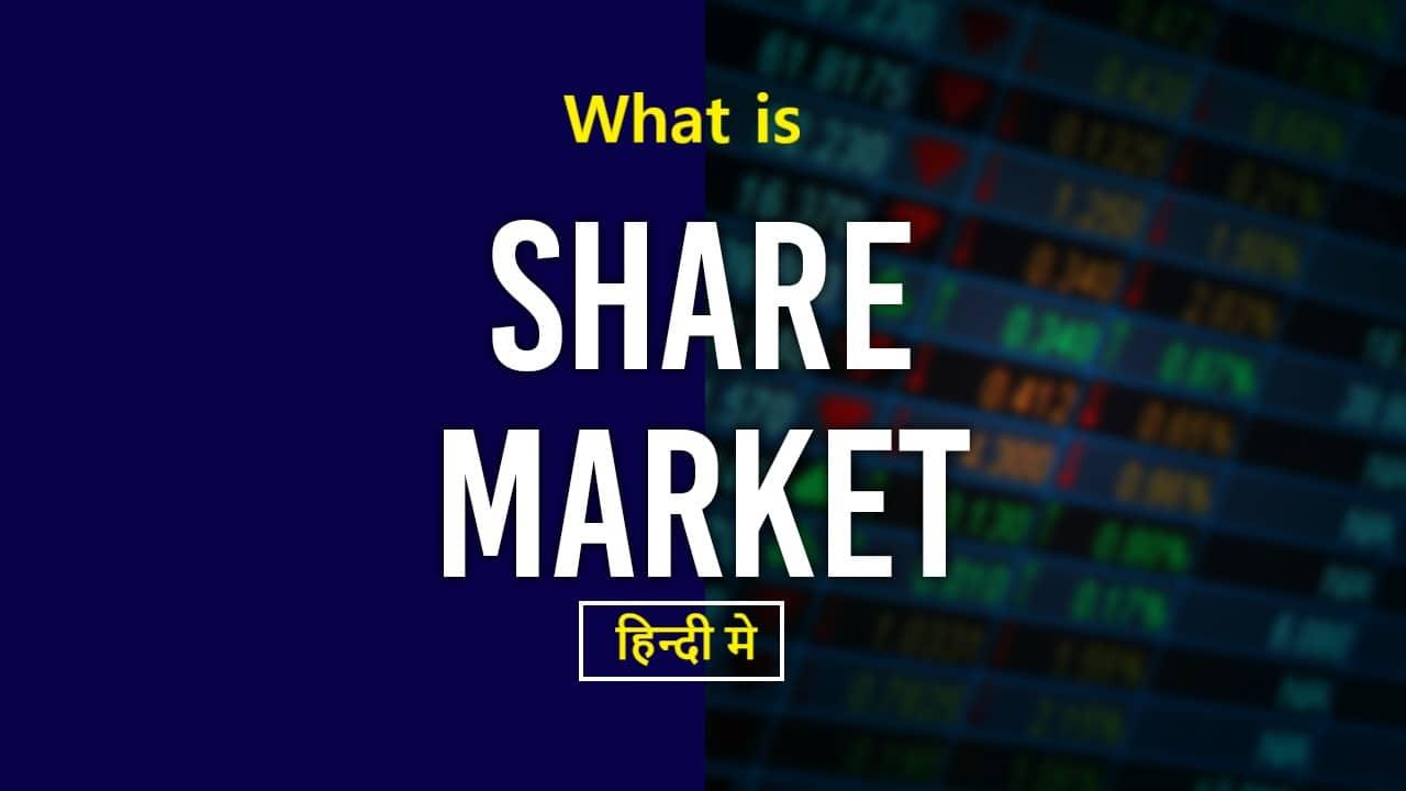Image result for What is Share Market in Hindi - शेयर मार्केट क्या है और कैसे काम करता है.