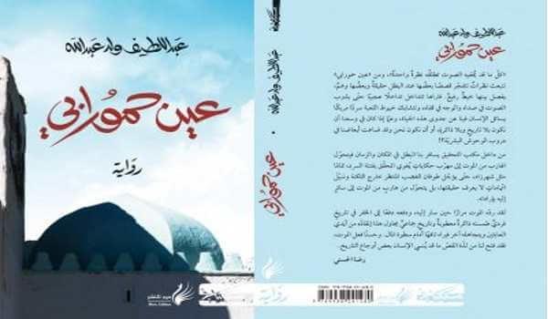 Couverture du roman Ain Hammurabi