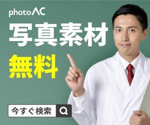 写真素材素材【写真AC】