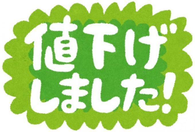 葉っぱを催した緑の背景に値下げのアナウンスがされたイラスト