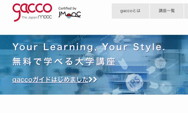 画像引用:http://gacco.org/