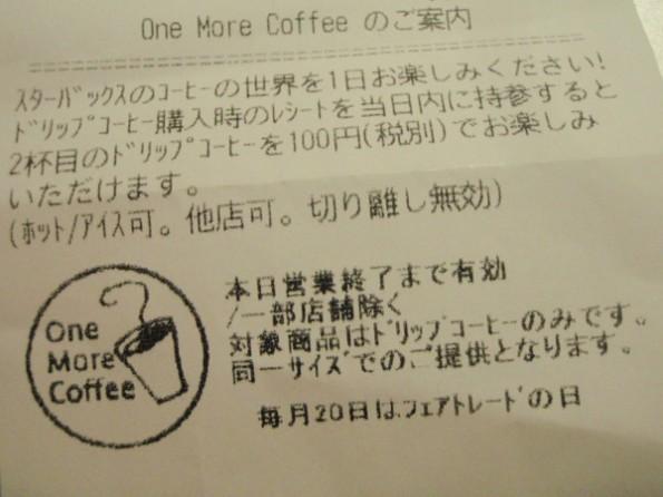 〜 このレシートの案内に100円おかわりの情報が全て詰まってます 〜