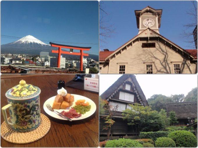 左上:富士山&鳥居、右上:札幌時計台、左下:横浜中華街の中国茶屋、右下:神奈川古民家博物館
