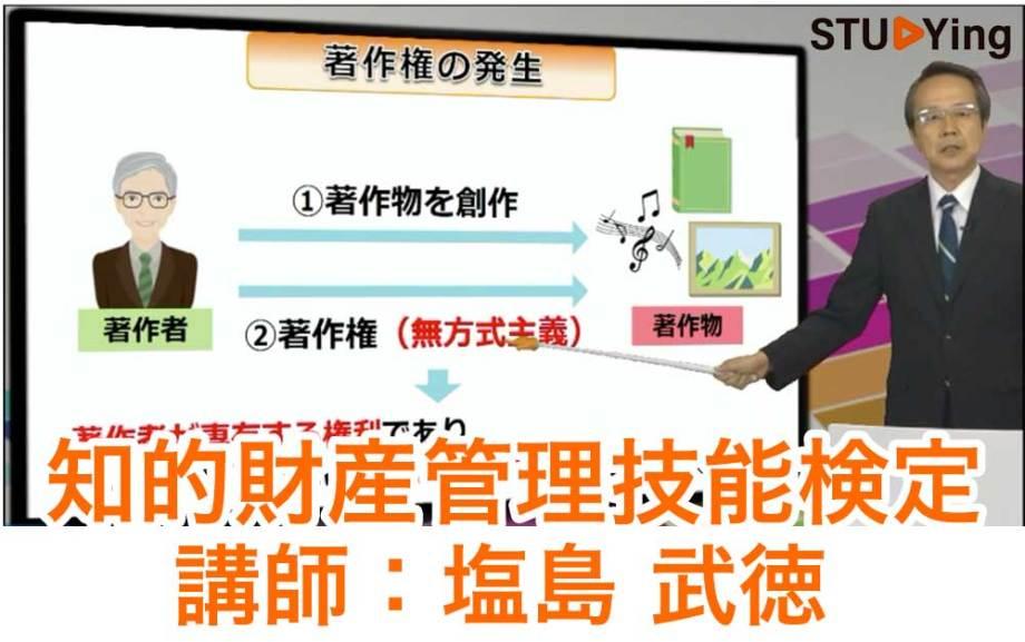 スタディング知財技能士講座の受講画面と塩島武徳先生
