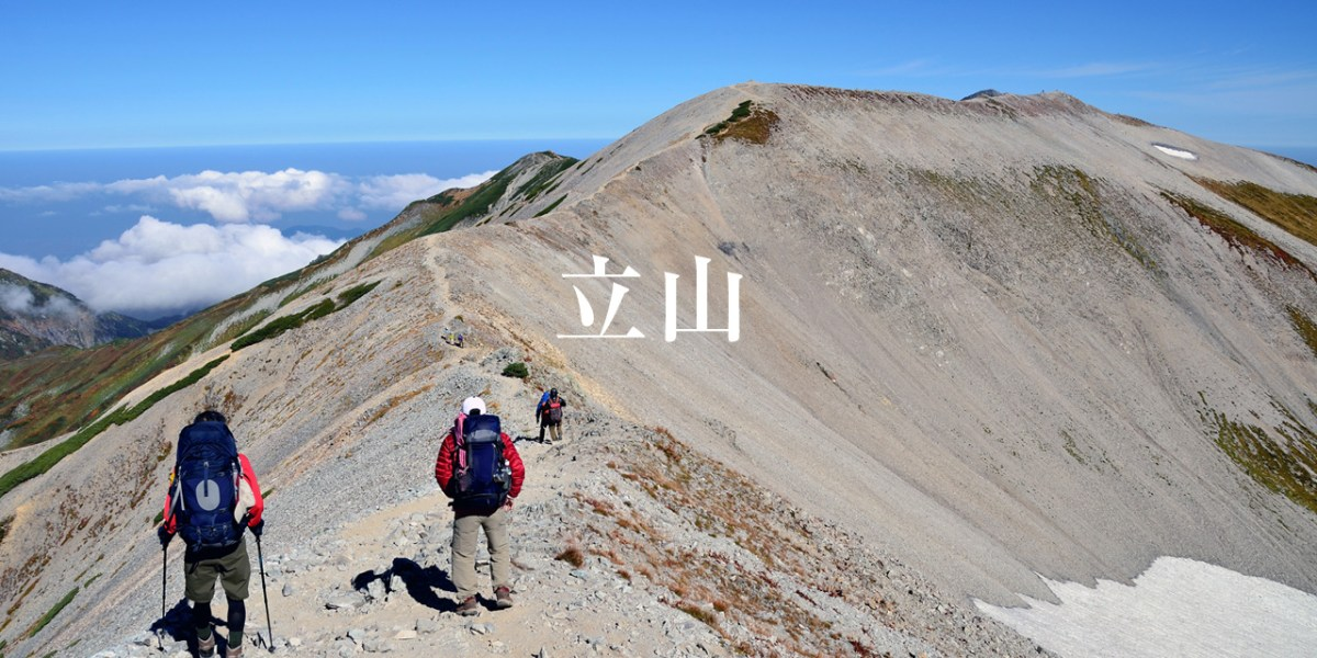 第2登【立山ー後編】SEASON-O:無音を聞き、透明を見る