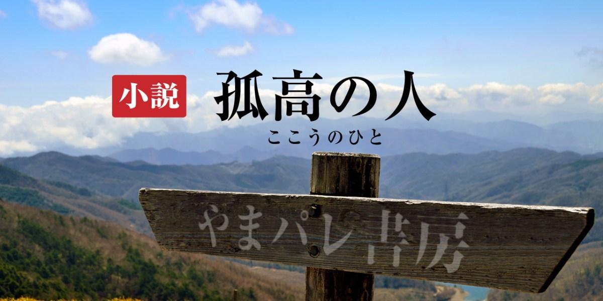 【やまパレ書房】孤高の人(小説)