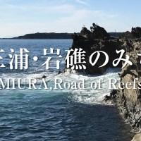 【三浦半島】SEASON-2:三浦・岩礁のみち