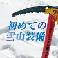 【道具館】はじめての冬山アイテムー八ヶ岳番外編ー