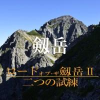 【剱岳】ロード・オブ・ザ・剱岳2/二つの試練:SEASON-3
