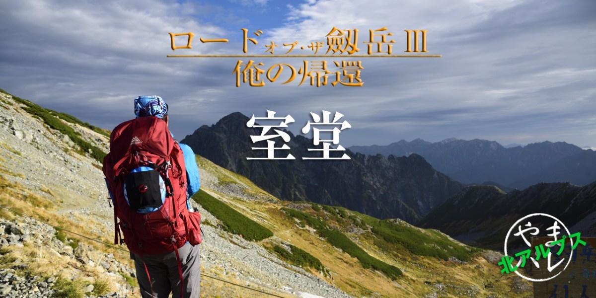 【剱岳】ロード・オブ・ザ・剱岳3/俺の帰還:SEASON-3