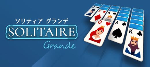 ソリティアグランデ   Ponta PLAY - 無料ゲームで遊んでPontaポイントが當たる!