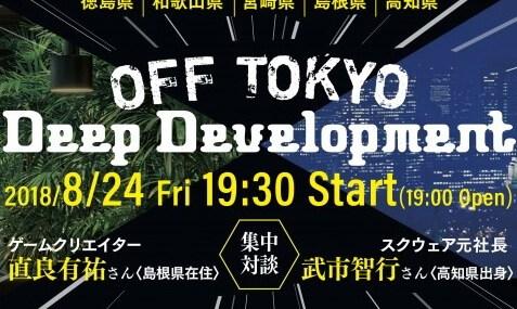 「OFF TOKYO DEEP Development」8月24日、開催決定!ゲームクリエイター対談も実施