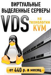 Виртуальные выделенные серверы (VDS) на технологии KVM