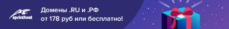 Домены .RU/.РФ