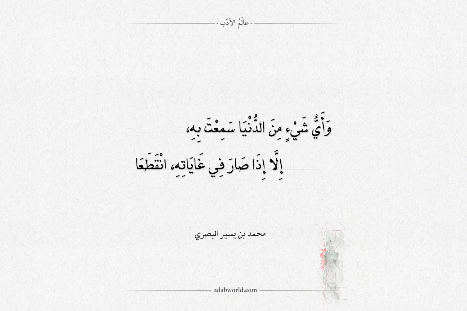شعر محمد بن يسير البصري أي شيء من الدنيا سمعت به