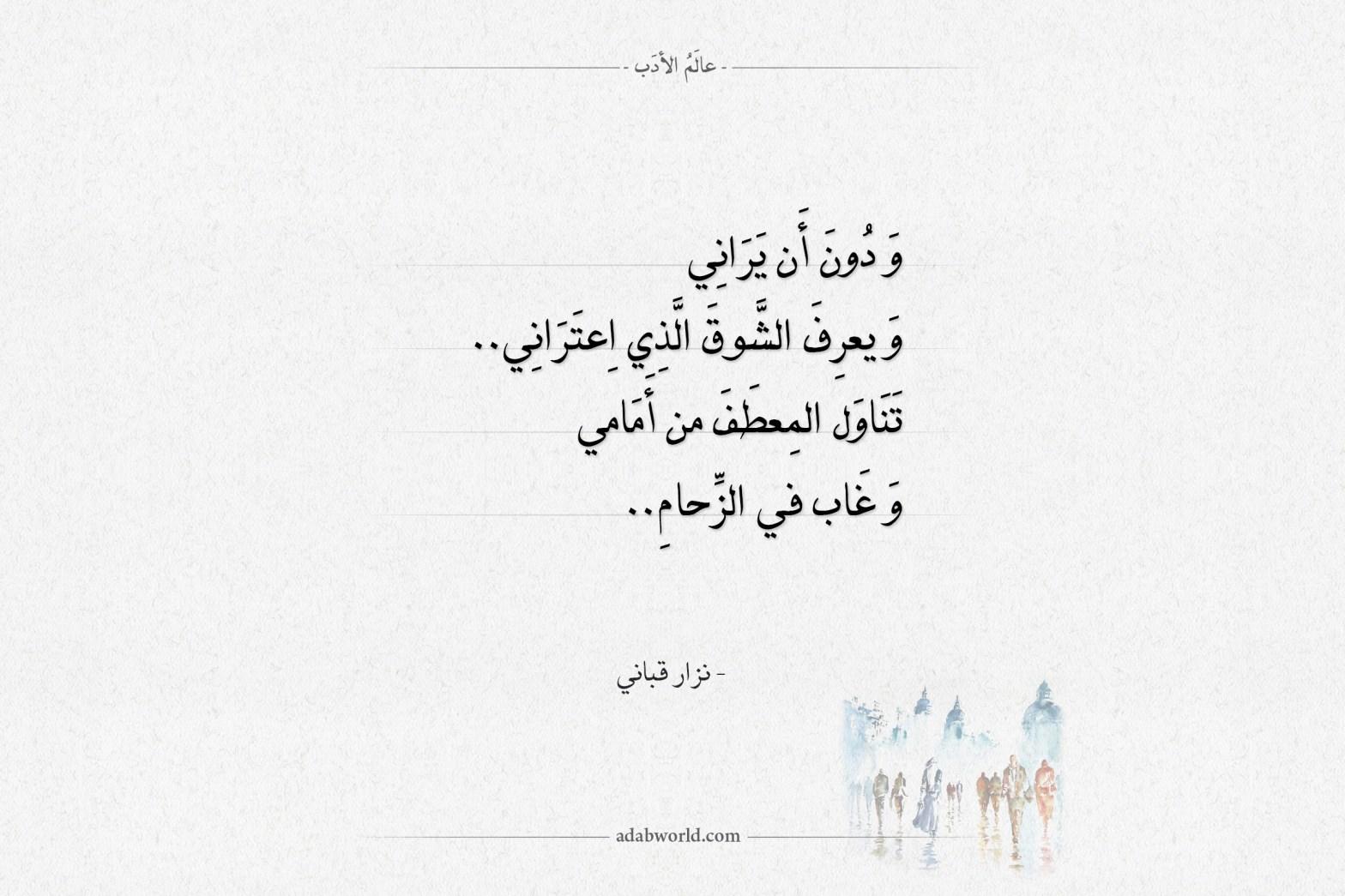 شعر نزار قباني مع جريدة