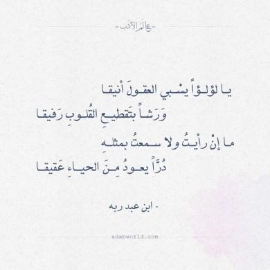 من اجمل ما قيل في الغزل بالمحبوبة عند العرب