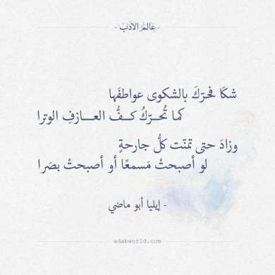 شكا فحرك بالشكوى عواطفها - إيليا أبو ماضي