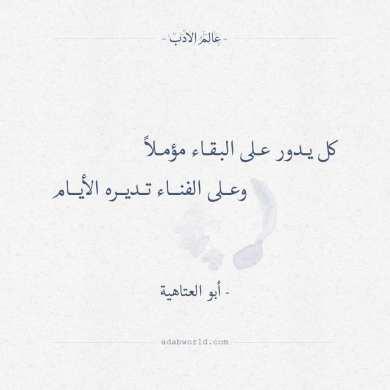كل يــدور عــلى البـقــاء مؤمــلاً - أبو العتاهية