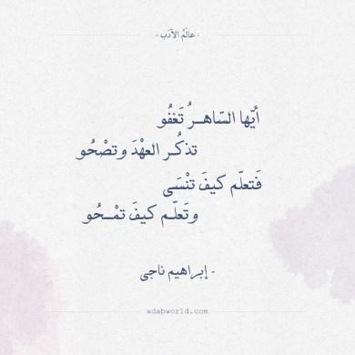 شعر إبراهيم ناجي - أيها الساهر تغفو