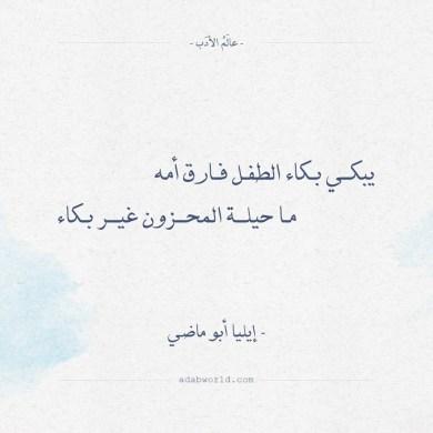 شعر إيليا أبو ماضي - يبكي بكاء الطفل فارق أمه