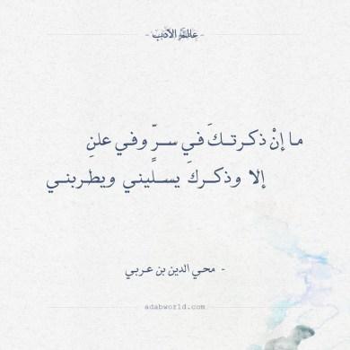 محي الدين بن عربي - ما ان ذكرتك في سرّ وفي علن