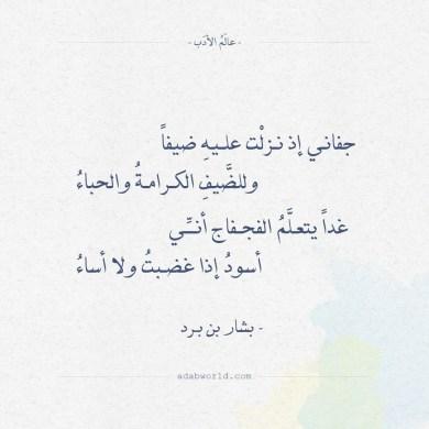 شعر بشار بن برد - جفاني إذ نزلت عليه ضيفا