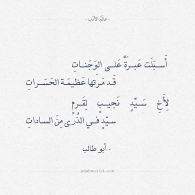 شعر رثاء أبو طالب - أسبلت عبرة على الوجنات